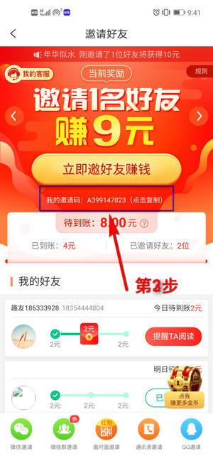 Screenshot_20200324_214114_com.jifen.qukan.jpg