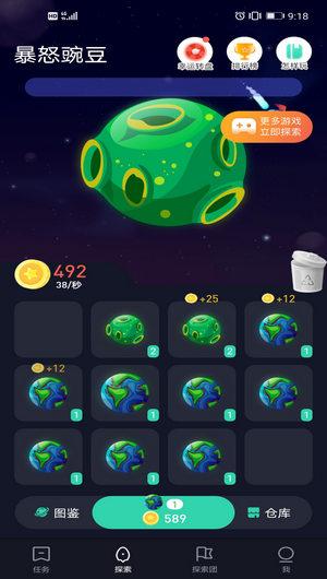星球截图1