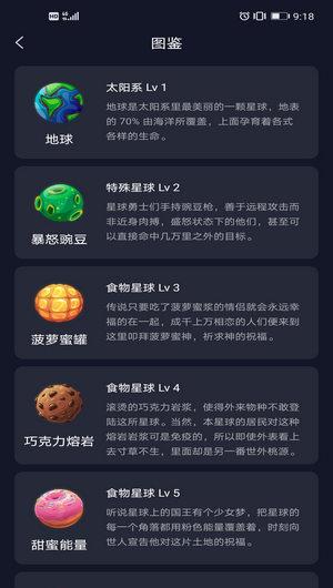 星球截图3