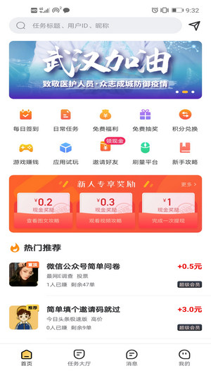 Screenshot_20200629_213256_com.fun.moneyonline.jpg