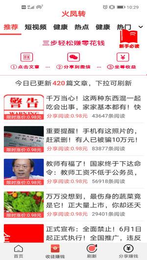 Screenshot_20200625_102911_com.xyun.huofeng.jpg