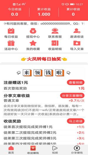 Screenshot_20200625_102754_com.xyun.huofeng.jpg