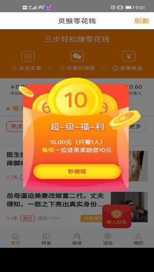 Screenshot_20200712_210157_cn.laibiji.lh.jpg