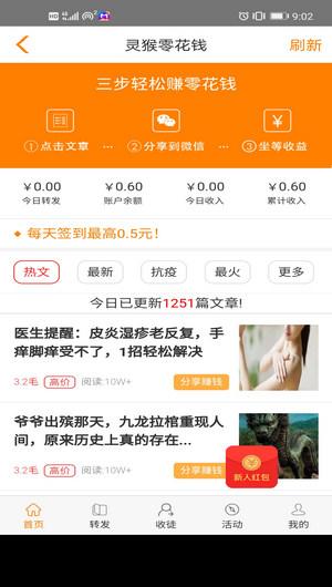 Screenshot_20200712_210234_cn.laibiji.lh.jpg