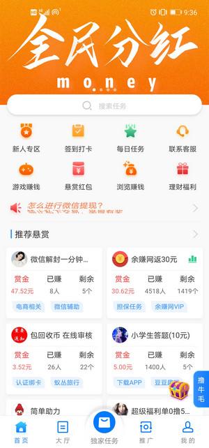 Screenshot_20200924_213646_com.yuzhuan.task.jpg