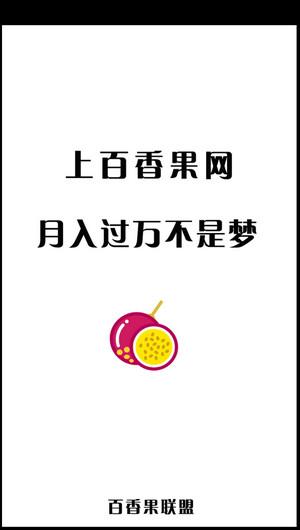 百香果网截图1