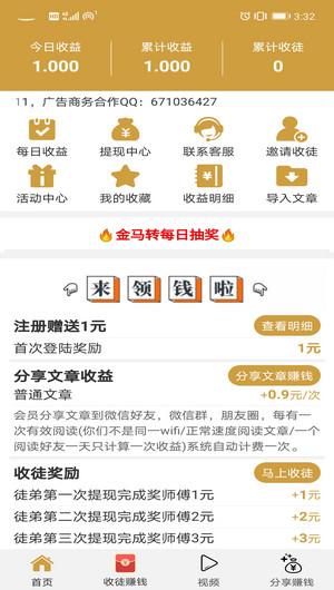 金马网app截图4