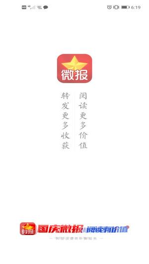 国庆微报截图1
