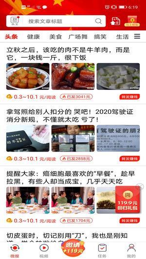 国庆微报截图2
