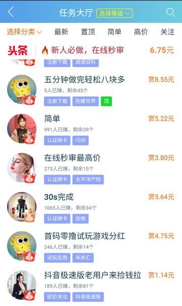 Screenshot_20210430_114642_com.quxianzhuan.wap.jpg