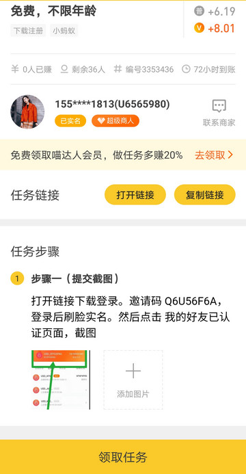 Screenshot_20210508_162143_com.datouma.xuanshangm.jpg