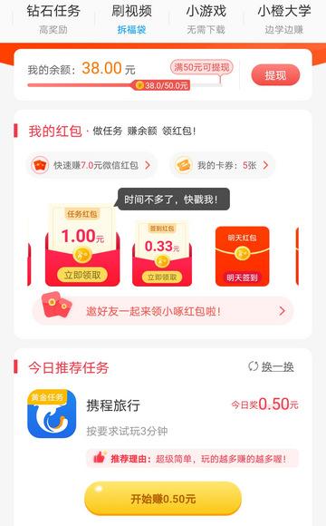 Screenshot_20210508_173305_com.xzzq.xiaozhuo.jpg