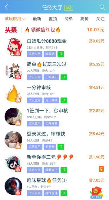Screenshot_20210510_202104_com.quxianzhuan.wap.jpg