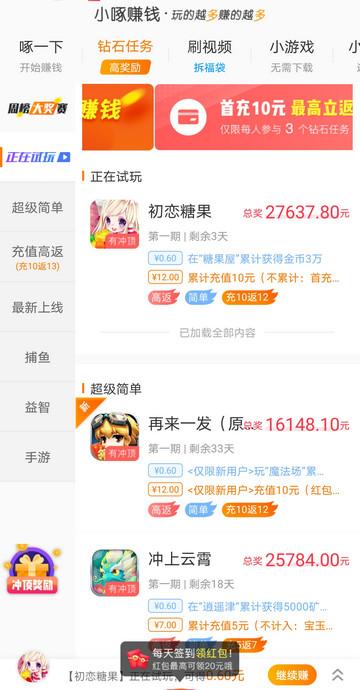 Screenshot_20210514_150011_com.xzzq.xiaozhuo.jpg