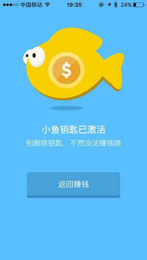 小鱼赚钱截图1