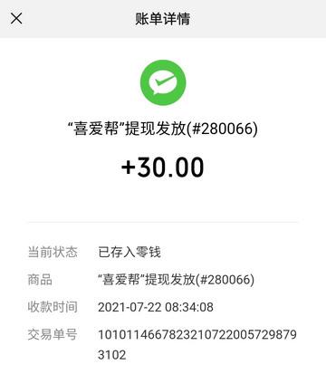 Screenshot_20210722_212017_com.tencent.mm.jpg
